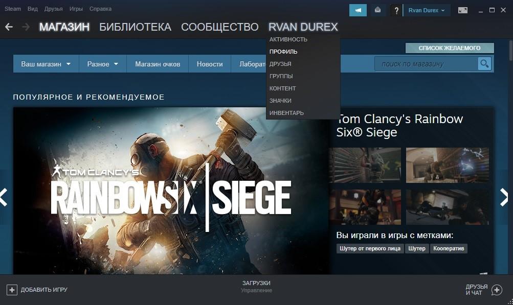 Как установить фоновое изображение в Steam