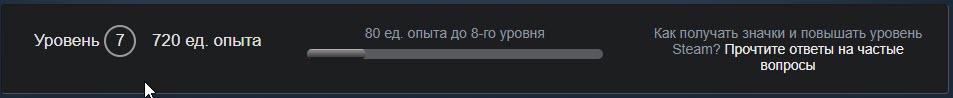 Как увеличить уровень профиля Steam