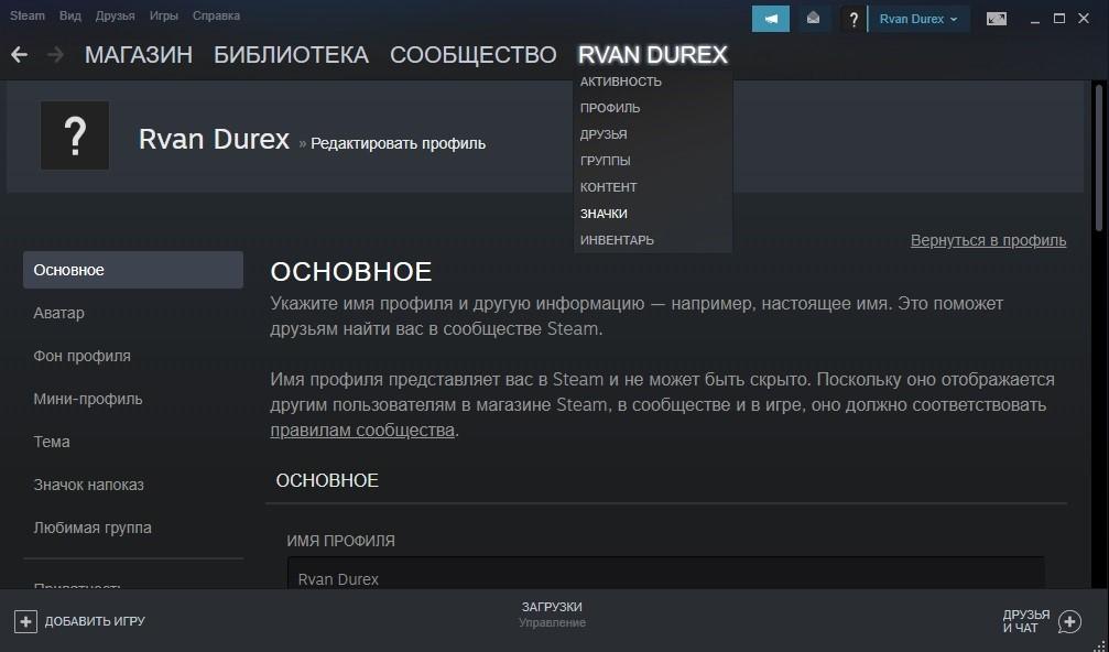 Где взять фоновое изображение в Steam